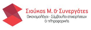 Σιούκας Μ. & Συνεργάτες